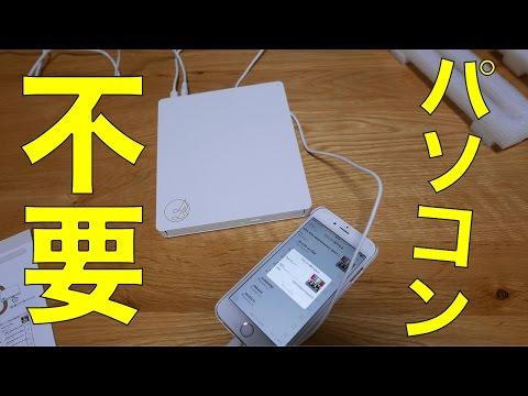 PCなしでiPhoneに音楽を取り込めるCDレコ