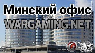Минский офис WARGAMING.NET
