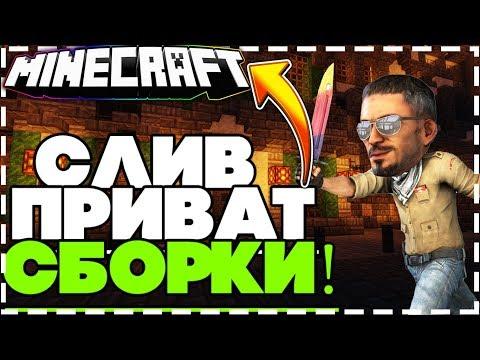 ЛУЧШАЯ ГРИФЕРСКАЯ СБОРКА СЕРВЕРА МАЙНКРАФТ 1.11-1.12