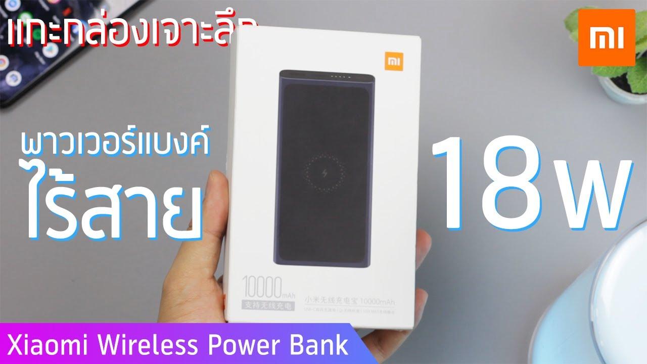 แกะกล่องเจาะลึก Xiaomi Wireless Powerbank 10,000 mAh แถมชาร์จเร็วได้ถึง 18W!