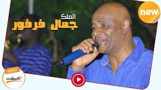 يا سيد الناس - جمال فرفور Jamal Farfoor ♫ ليــالي البــــروف ♫ sudan music