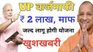UP कर्जमाफी | UP Karj Mafi 2019 News Today | UP KarjMafi Latest News | UP KarjMafi Form Online 2019