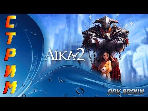 СТРИМ Aika 2 - ММОРПГ которая уже почти мертва