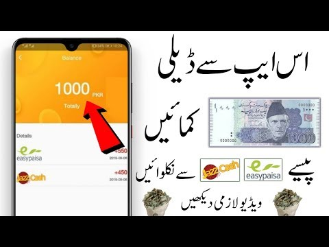 Earn 1000 Rupees Daily Live Withdraw prof   How To Make Money Online in Pakistan