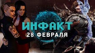 Инфакт от 28.02.2017 [игровые новости] — Middle-earth: Shadow of War, Pillars of Eternity 2…
