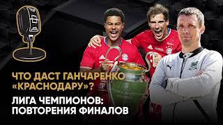 Звуки футбола Ганчаренко в Краснодаре 1 4 финала ЛЧ и ладненько давайте побежал
