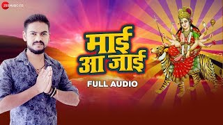 माई आ जाई Mai Aa Jaai Full Audio Vijay Chouhan Arya Sharma New भोजपुरी Lokgeet 2019