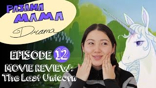 Pajama Mama Drama - MOVIE REVIEW - The Last Unicorn: Ep 12