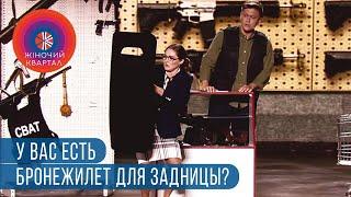 Учитель в магазине оружия | Новый Женский Квартал 2019 в Одессе