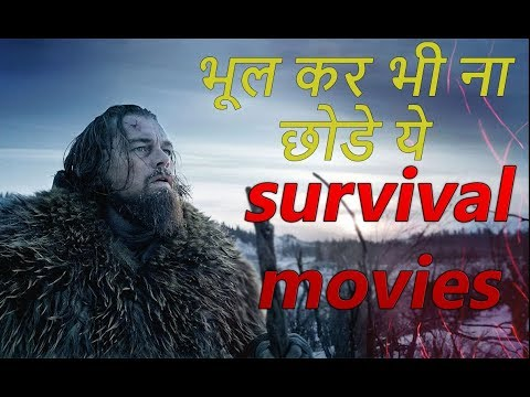 Best Survival Movies Of Hollywood (Part 1) In Hindi|Movies Addict|