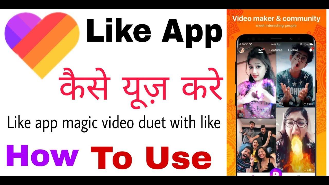 Download #LIKE    How to use LIKE app in hindi, kaise use kare 3D magic video Full जनकारी कैसे विडियो बनाएँ..