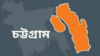 Download Video চট্টগ্রামে পানির ট্যাংকে মিলল মা মেয়ের মরদেহ MP3 3GP MP4
