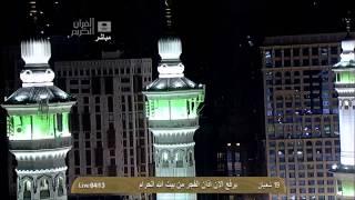 أذان الفجر من المسجد الحرام الثلاثاء 19-8-1435 المؤذن توفيق خوج | HD