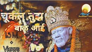 Chukal Tuz Bal Aai Omkar Mahadik | At Lalbaug Sai Leela Audio Sai Bhajan.. .