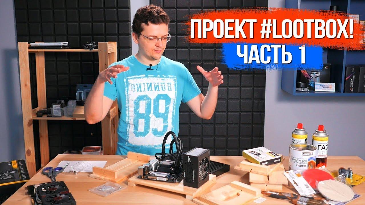 ПК в ящике из Икеи - проект #Lootbox!