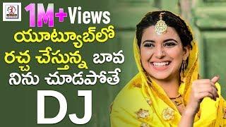 Download lagu Bava Ninu Chudapothe 2019 DJ Folk Song | Super Hit Telugu DJ Songs | New Folk Songs | Lalitha Music