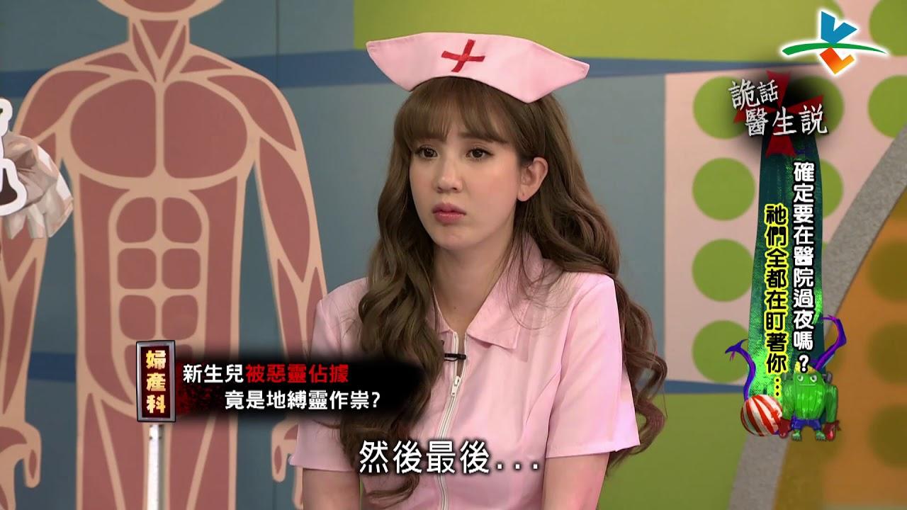 來自星星的事 20171226 詭話醫生說:【確定要在醫院過夜嗎?祂們全都在盯著你…】 - YouTube