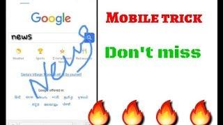 Mobile trick new chrome!!मोबाइल का नया tricks