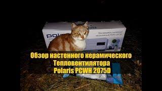 Обзор настенного керамического Тепловентилятора Polaris PCWH 2075D