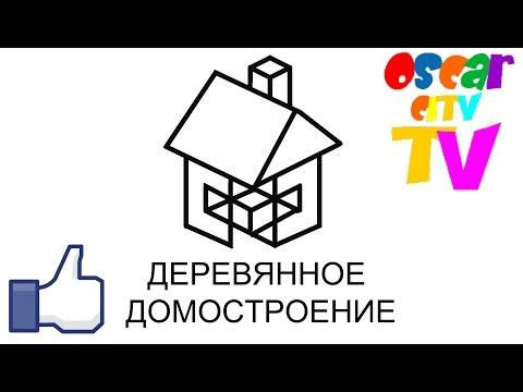 видео: ДЕРЕВЯНННОЕ ДОМОСТРОЕНИЕ