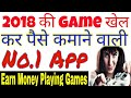 Play Games And Earn Money Rs 200 Daily || Reward Mob App || Make Money With Playing Games | 2018