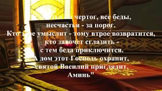 ЗАЩИТА ОТ ЗЛОГО УМЫСЛА 14 ЯНВАРЯ В  ВАСИЛЬЕВ ДЕНЬ