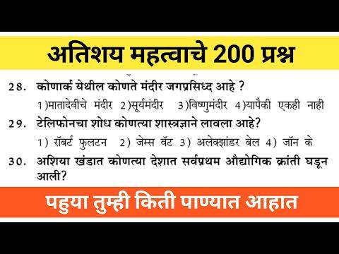All Spardha Pariksha Questions|Police Bharti Questions|Marathi Gk|Talathi Bharti Questions|