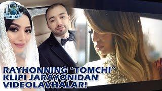 """Rayhonning """"Tomchi"""" klipi jarayonidan videolavhalar!"""