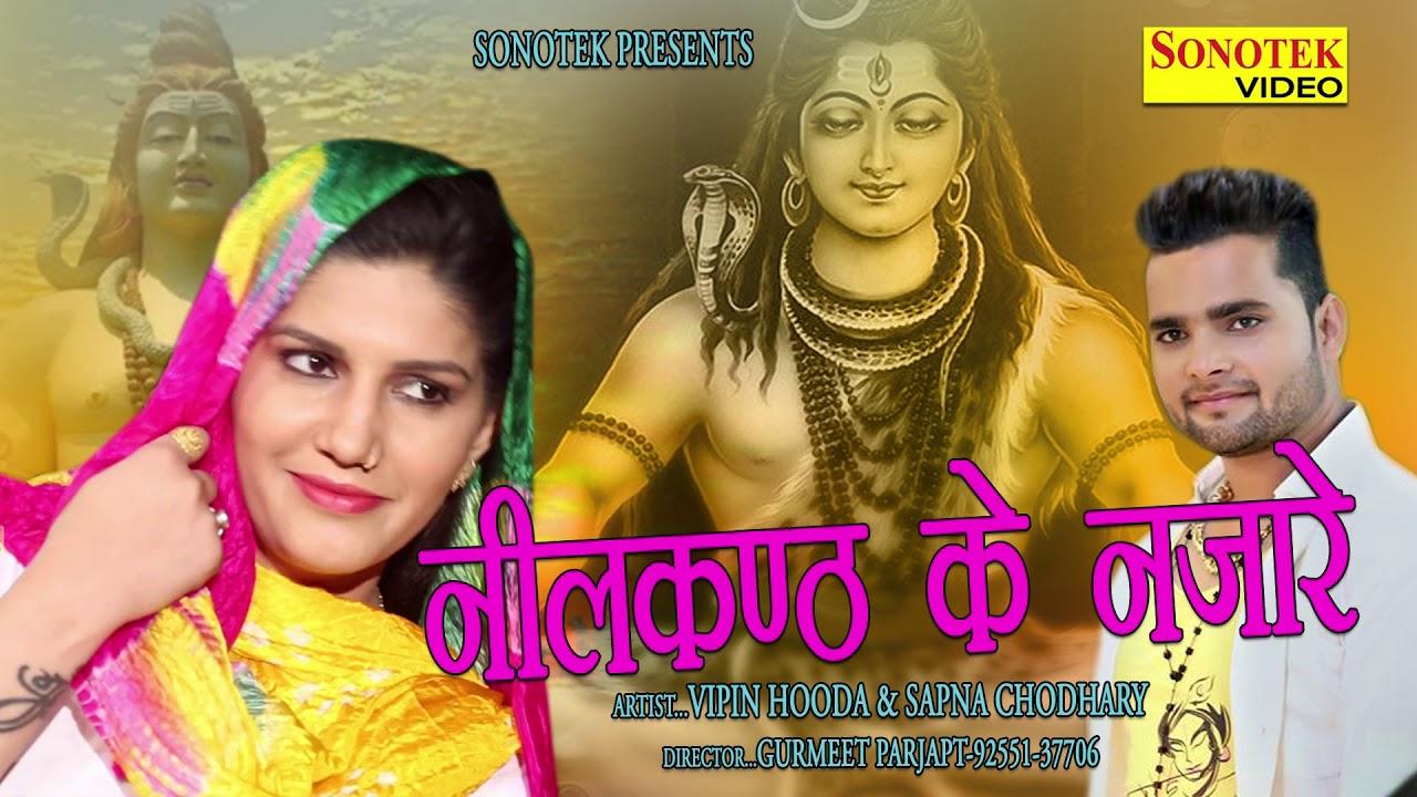 नीलकंठ के नज़ारे | Sapna Chaudhary & Vipin Hooda | Latest Bhole Baba DJ  Song 2018 | Bhole Song