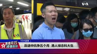 VOA连线(海彦): 反送中抗争五个月 港人悼念科大生