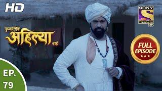 Punyashlok Ahilya Bai - Ep 79 - Full Episode - 22nd April, 2021