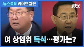 """[라이브썰전] 김영우 """"여 상임위 '싹쓸이' 현실화…득일지 독일지"""" (2020.06.29 / JTBC 뉴스ON)"""