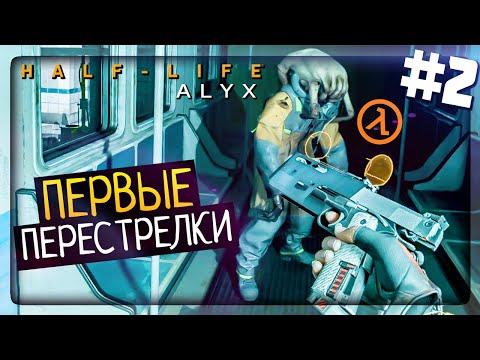 Half-Life: Alyx Прохождение #2 ▶️ ПЕРВЫЕ ЗОМБИ, ХЭДКРАБЫ, И ПЕРЕСТРЕЛКИ!