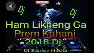 Hum Likhenge Prem Kahani || 🤙Dj 2018 New Version🤙 || Dj Sanjoy
