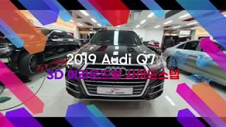 2019 아우디 AUDI Q7 3D 어라운드뷰 옵션추가…