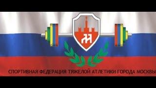 176 кг. новый рекорд Москвы в рывке установил Константин Рощупкин