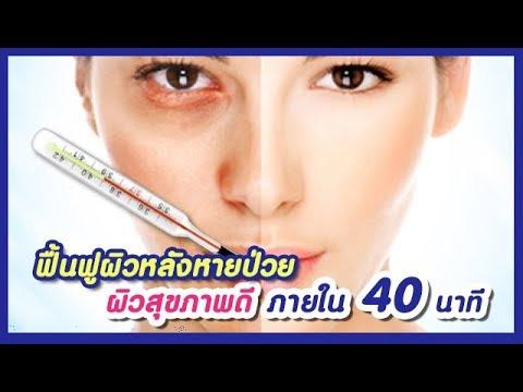 ผิวสุขภาพดีภายใน 40 นาที!! (แก้หน้าโทรม ไม่สดใส หลังป่วย) Healthy skin in 40 minutes