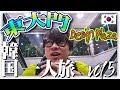 【韓国旅行Vlog】夜景撮影なら絶対ここ!東大門デザインプラザ (DDP) 猛暑の韓国一人旅