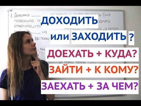 Урок 5. ЗАХОДИТЬ и ЗАЕЗЖАТЬ, ДОХОДИТЬ и ДОЕХАТЬ || Глаголы движения
