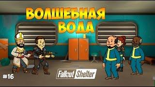 ВОДНЫЙ ВОЛШЕБНИК И ВЫНОС МУСОРА - Fallout Shelter #16