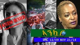 Ankuar : - Ethiopian Daily News Digest   November 21, 2016