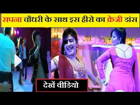 देखें  Video: Sapna Choudhary  के साथ इस Hero का Crazy Dance