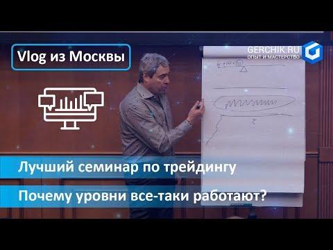 Vlog из Москвы. Уровни. Семинар по трейдингу