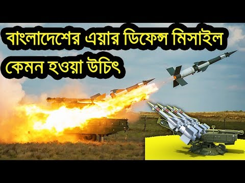 বাংলাদেশের আকাশে শত্রু বিমান ঘায়েলের ক্ষমতা | Bangladesh Military Air Defense Power