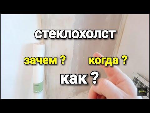 Стеклохолст - защита от чего ???