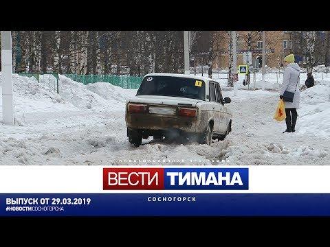 ✳ Вести Тимана. Сосногорск | 29.03.2019