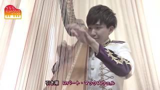 「うららミュージックちゃんねる」 ハープ奏者 「小林秀吏 さん」インタビュー♪ 魔法のような音色を出すために日々修行中です。 日本一腰の...