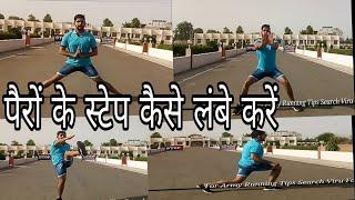 पैरों के स्टेप कैसे लंबे करें/ पैरों का गैप कैसे बढ़ाएं/Hindi Running tips /Indian Army