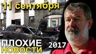 мАЛЬЦЕВ АРТПОДГОТОВКА ПЛОХИЕ НОВОСТИ 11 СЕНТЯБРЯ 2017 ГОДА