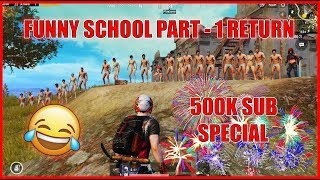 FUNNY SCHOOL PART - 1 RETURN | 🎉 500K SUB SPECIAL 🎉 |Thanks To All My Subscriber 🙏